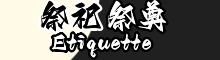 祭祀祭奠礼仪网-中国线上祭祀,祭扫,祭奠,祭拜英烈家人的平台