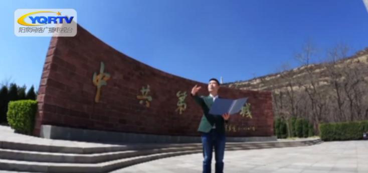 阳泉市革命烈士纪念馆祭英烈·共奋进