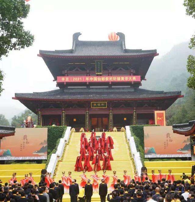 2021中国仙都祭祀轩辕黄帝大典举行